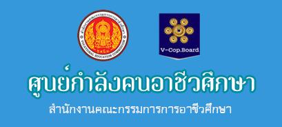ศูนย์เครือข่ายกำลังคนอาชีวศึกษา (V-Cop)